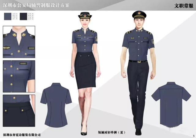深圳辅警制服设计方案曝光!