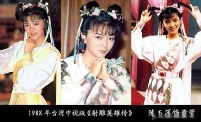 1988年台版的《射雕》中,曾演过小龙女的陈玉莲,在剧中扮演过黄蓉.
