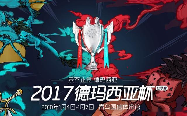 四场比赛,三场弃权,英雄联盟2017德玛西亚杯预选赛成