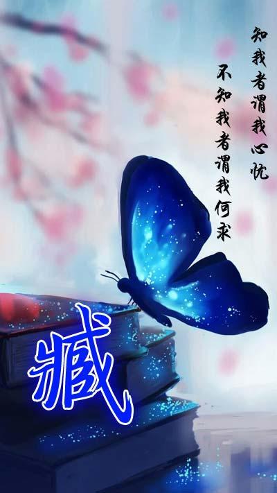 你的姓氏最美手机壁纸:臧柯童江郁祁段陆裴单郗刘白