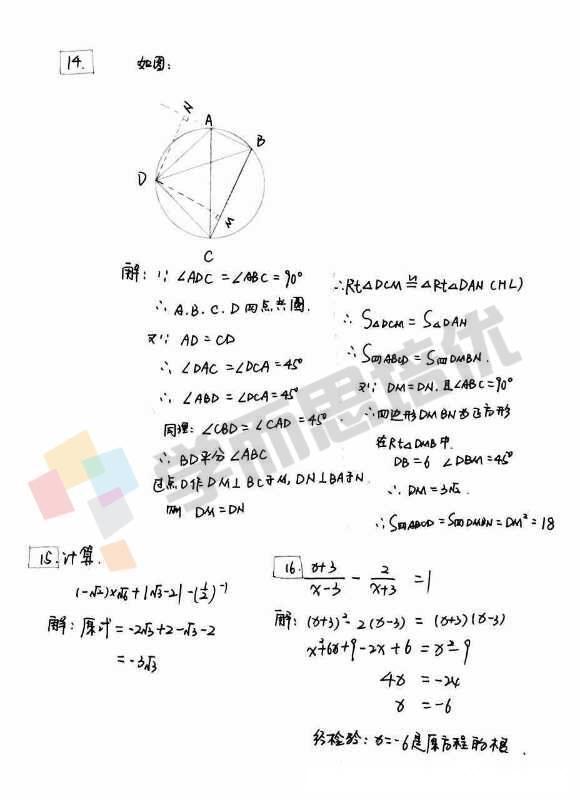 2017年陕西中考已经结束,陕西省2017年数学试卷的命题仍然以《新课标