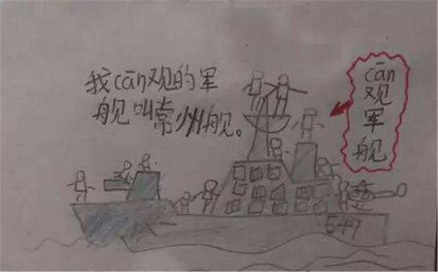 「关注」一张小海娃的暑假小报,竟萌倒一片水兵
