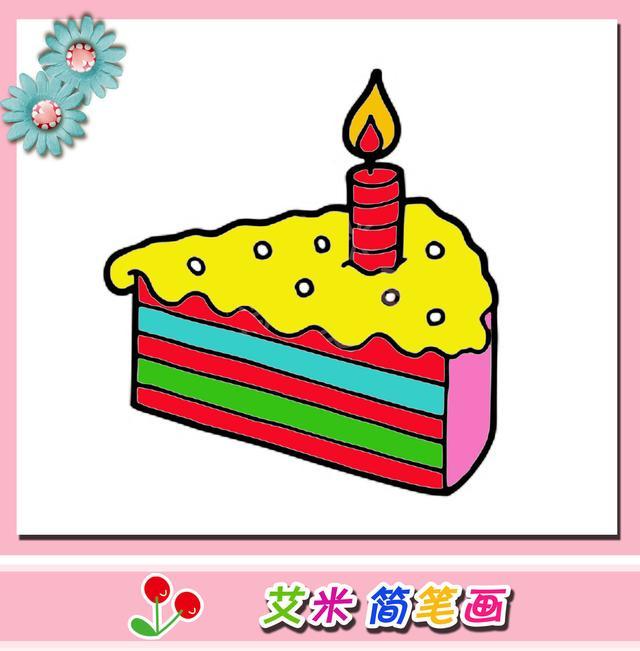 幼儿简笔画:原来那些五颜六色的蛋糕画起来这么简单呀!