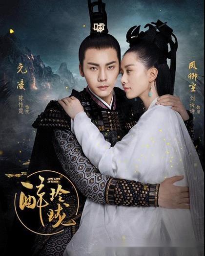图文扒片《醉玲珑》1-4集,刘诗诗,陈伟霆,徐海乔领衔.