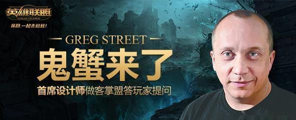 lol:riot 首席设计师鬼蟹今日直播,谈游戏平衡,被玩家图片