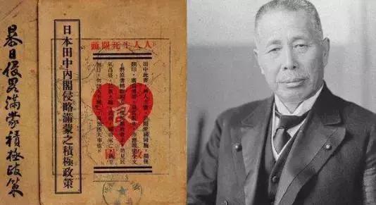 会后,日本首相田中义一写了题为《帝国对满蒙之积极根本政策》的秘密