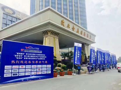 """杯""""2017中国2017中国舒适家居大会在武汉欧亚国际会展酒店隆重召开"""