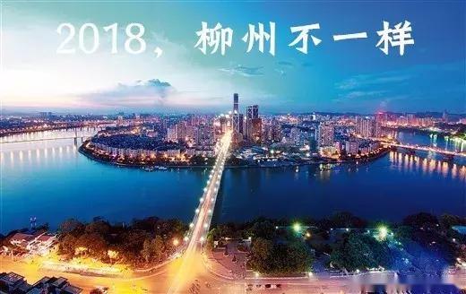 柳州又开挂啦 2018年将有大变化 和每一个柳州人有关