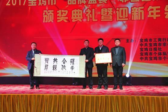 宝鸡市2017品牌盛典非公经济年度人物颁奖暨个体私营企业协会迎新年会