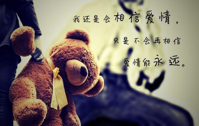 伤感文字说说带图片 爱情里的悲伤你看不见吗?