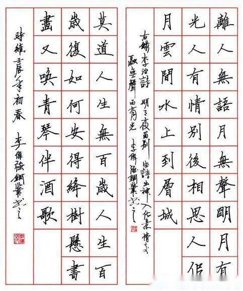 道理很清楚:因为汉字的结构规律完全一样,只是字形大小书写工具及手法