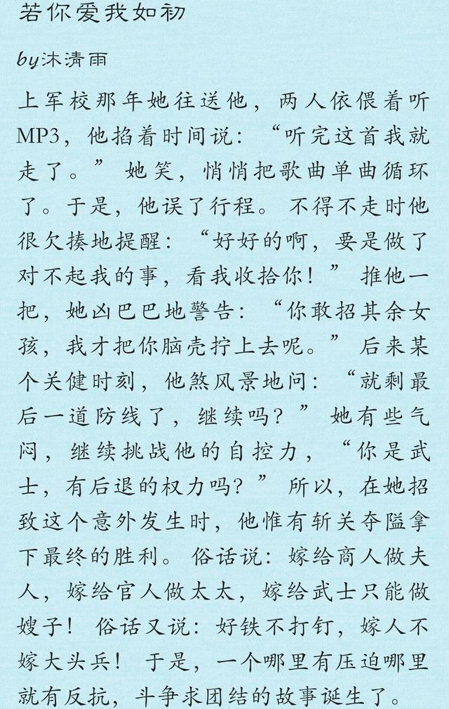 耽美军旅文推荐.htm -微博生活网