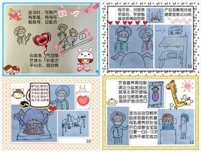90后助产士手绘暖心漫画:准妈妈,即使你听不见,也请别