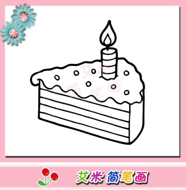 小蛋糕简笔画涂色