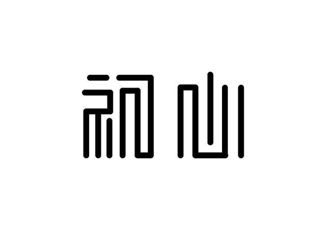 因此,用它来进行字体设计,尤其是一些斜线笔画的设计,是非常方便的.