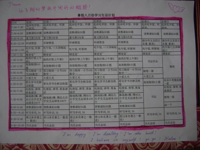 学霸假期安排表_北大清华学霸们的计划表:上厕所都没时间,难怪人家