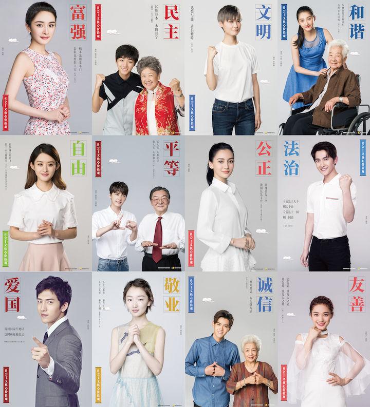 《我们的中国梦》公益广告发布明星贺岁海报 颖宝传递