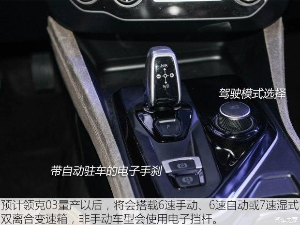 最新消息表示领克03与吉利领克01均来自cma平台制造.