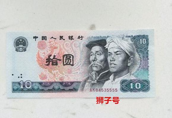 第四套人民币十元纸币, 收藏价值如何, 或许你家就有
