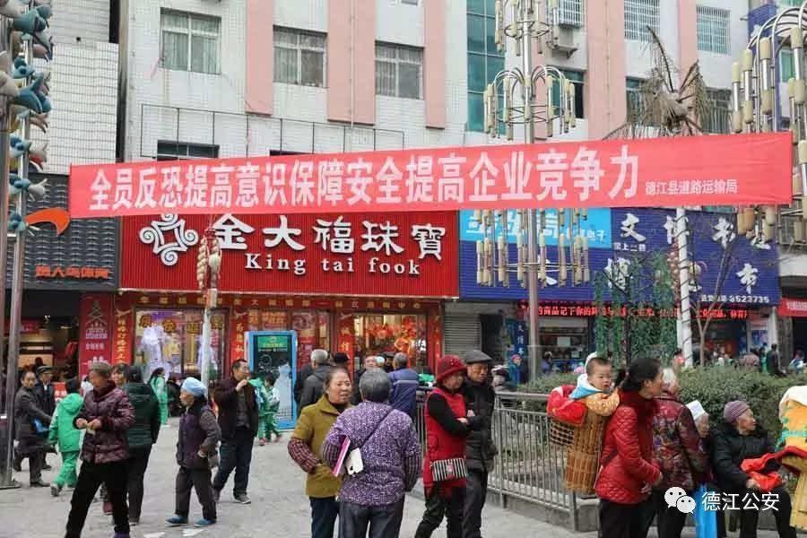 德江县开展《反恐怖主义法》普法集中宣传活动