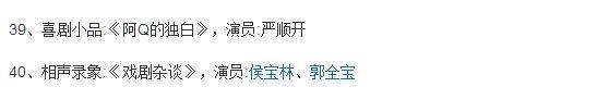 郭德纲跟姜昆、冯巩还有这层关系 网络热点 第5张