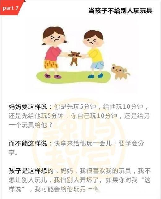 常跟孩子说这7句话,孩子情商智商必高于同龄人! 生活常识 第7张