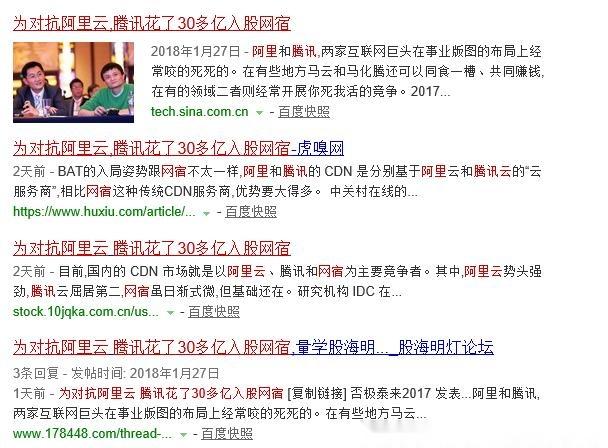 腾讯VS阿里|为对抗阿里云,腾讯不惜重金花30多亿入股网宿? 网络热点 第2张