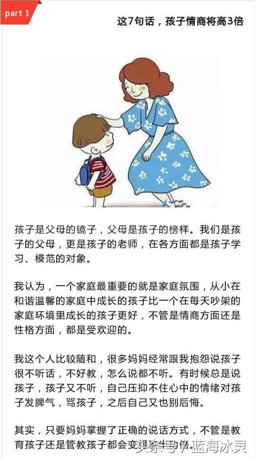 常跟孩子说这7句话,孩子情商智商必高于同龄人!
