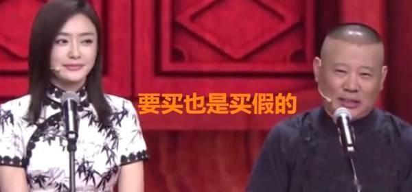 """郭德纲秦岚CP相声,吐槽侯耀华""""女徒弟""""安娜金一事 网络热点 第7张"""