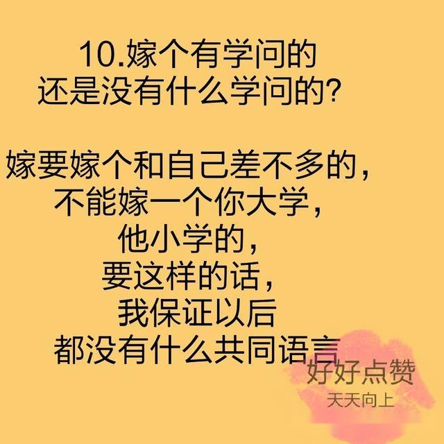 女孩嫁人前要知道的10句经典名言 经典语录 第5张