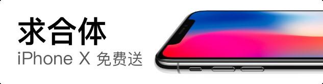 搜狐新闻求合体:IPhone X免费送!