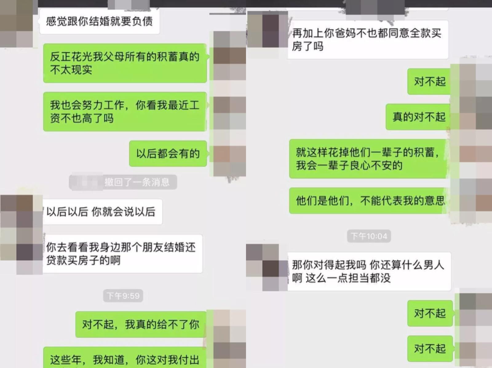 买房才结婚的这个混蛋逻辑,伤害了多少中国男人 轻松一刻 第2张