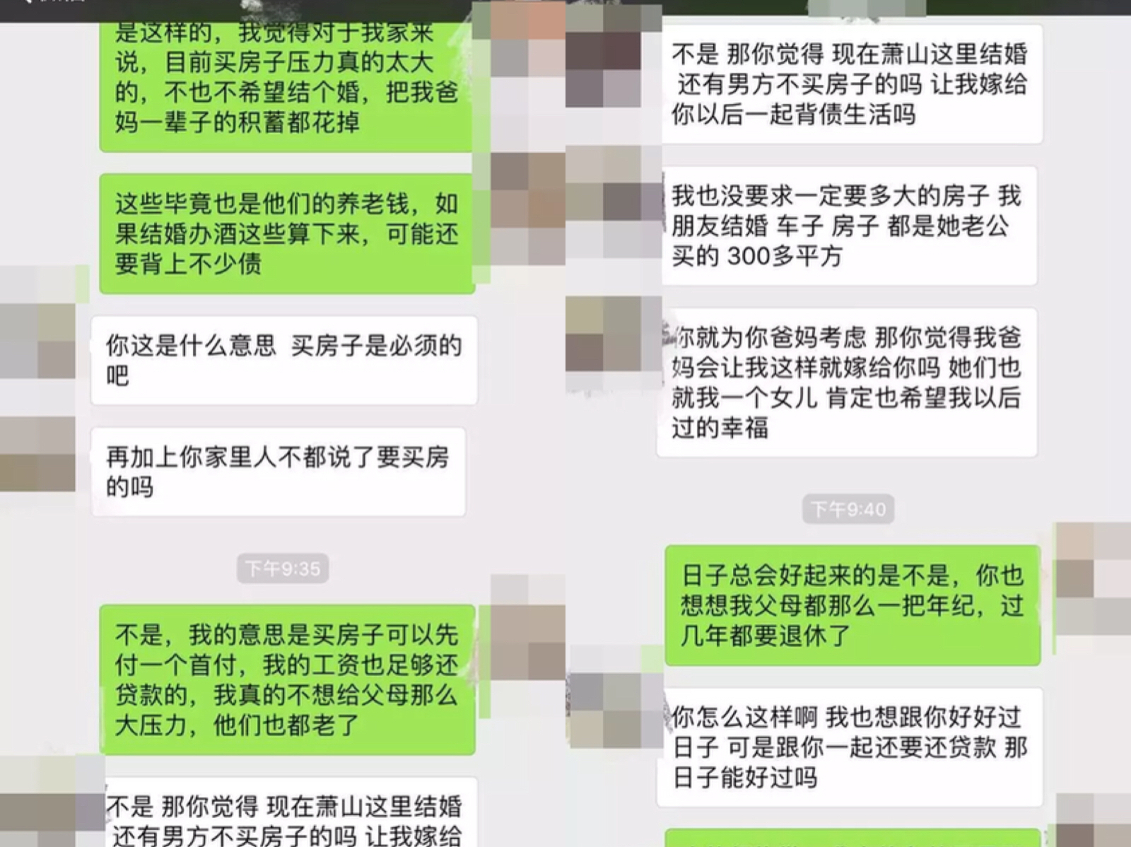 买房才结婚的这个混蛋逻辑,伤害了多少中国男人 轻松一刻 第1张