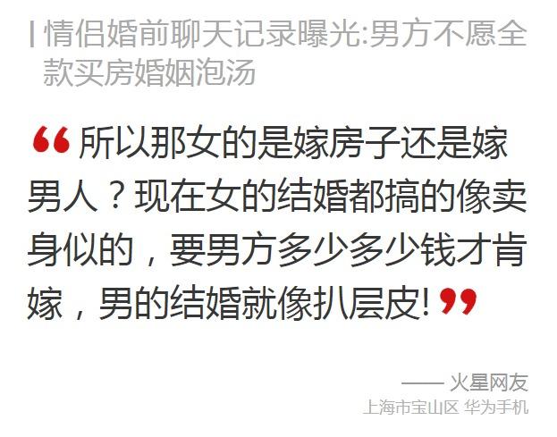 买房才结婚的这个混蛋逻辑,伤害了多少中国男人 轻松一刻 第7张