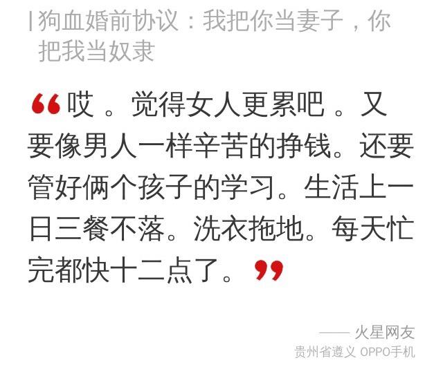 买房才结婚的这个混蛋逻辑,伤害了多少中国男人 轻松一刻 第14张