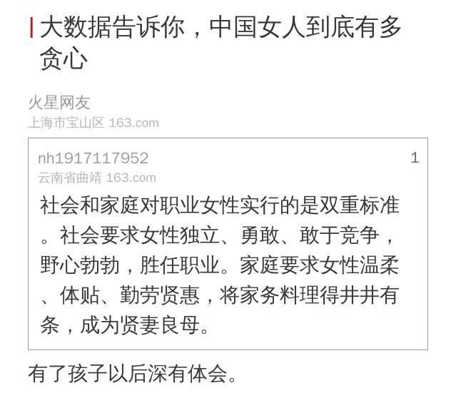 买房才结婚的这个混蛋逻辑,伤害了多少中国男人 轻松一刻 第16张