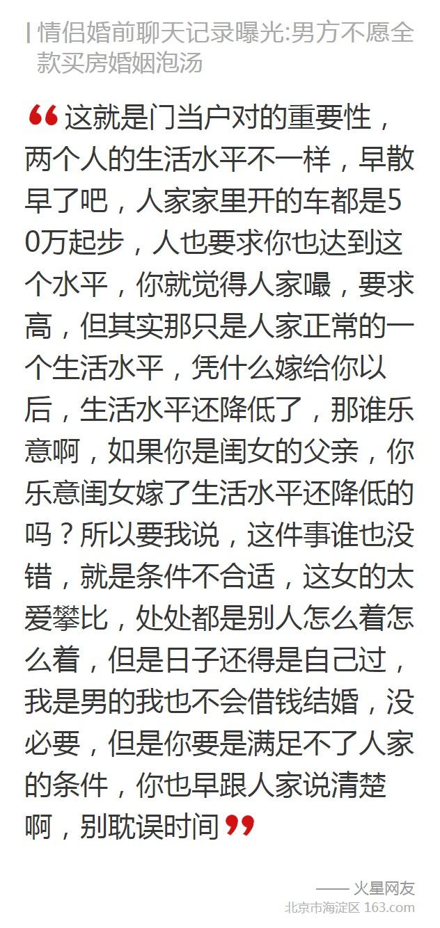 买房才结婚的这个混蛋逻辑,伤害了多少中国男人 轻松一刻 第5张