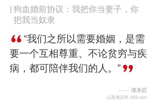 买房才结婚的这个混蛋逻辑,伤害了多少中国男人 轻松一刻 第19张