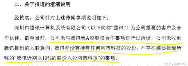 腾讯VS阿里|为对抗阿里云,腾讯不惜重金花30多亿入股网宿? 网络热点 第4张