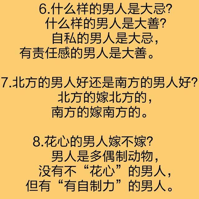 女孩嫁人前要知道的10句经典名言 经典语录 第3张
