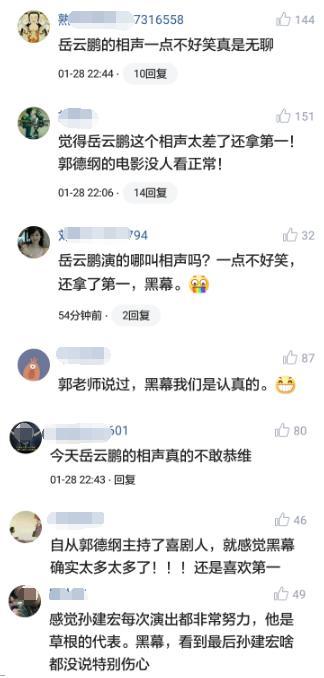 """岳云鹏力压贾冰获第一,评论冰火两重天,""""岳""""式包袱抖不响了吗 电视综艺 第3张"""