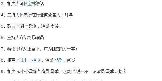 郭德纲跟姜昆、冯巩还有这层关系 网络热点 第3张