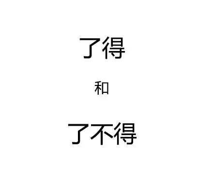 为什么说中文博大精深?(看完就懂了) 轻松一刻 第4张