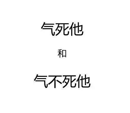 为什么说中文博大精深?(看完就懂了) 轻松一刻 第6张