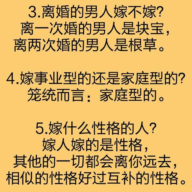 女孩嫁人前要知道的10句经典名言 经典语录 第2张