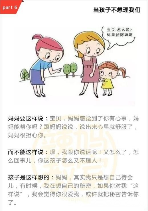 常跟孩子说这7句话,孩子情商智商必高于同龄人! 生活常识 第6张
