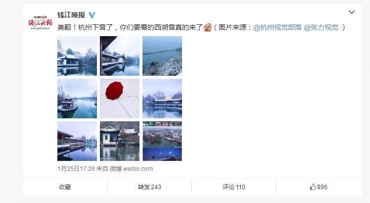 真•断桥残雪终于出现了(美哭!), 西湖边已是人从众人人从众从众人人人 网络热点 第5张