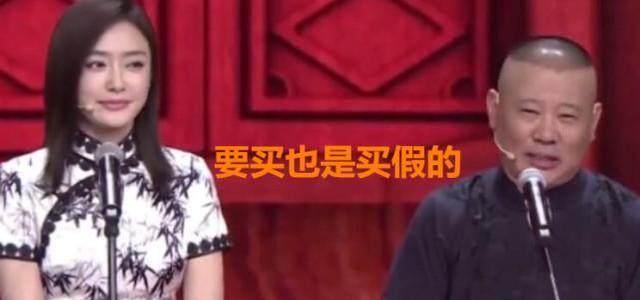 郭德纲回怼相声大师侯耀华: 我不收女徒, 没地儿给她买假包 网络热点 第4张